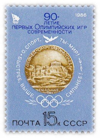 """купить 15 копеек 1986 """"90 лет первым Олимпийским играм современности"""""""