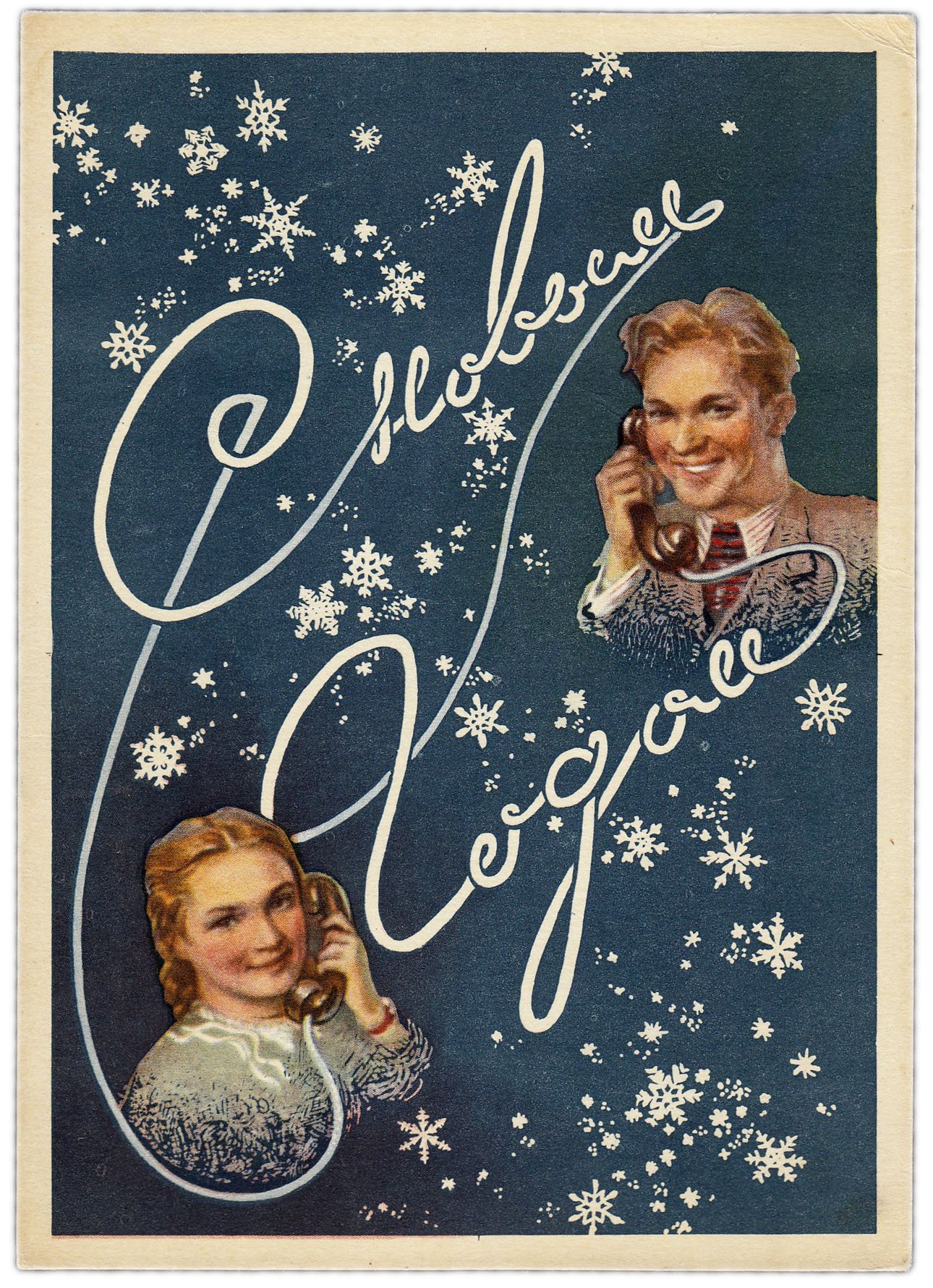 Открытки 1954 года, открытки февраля