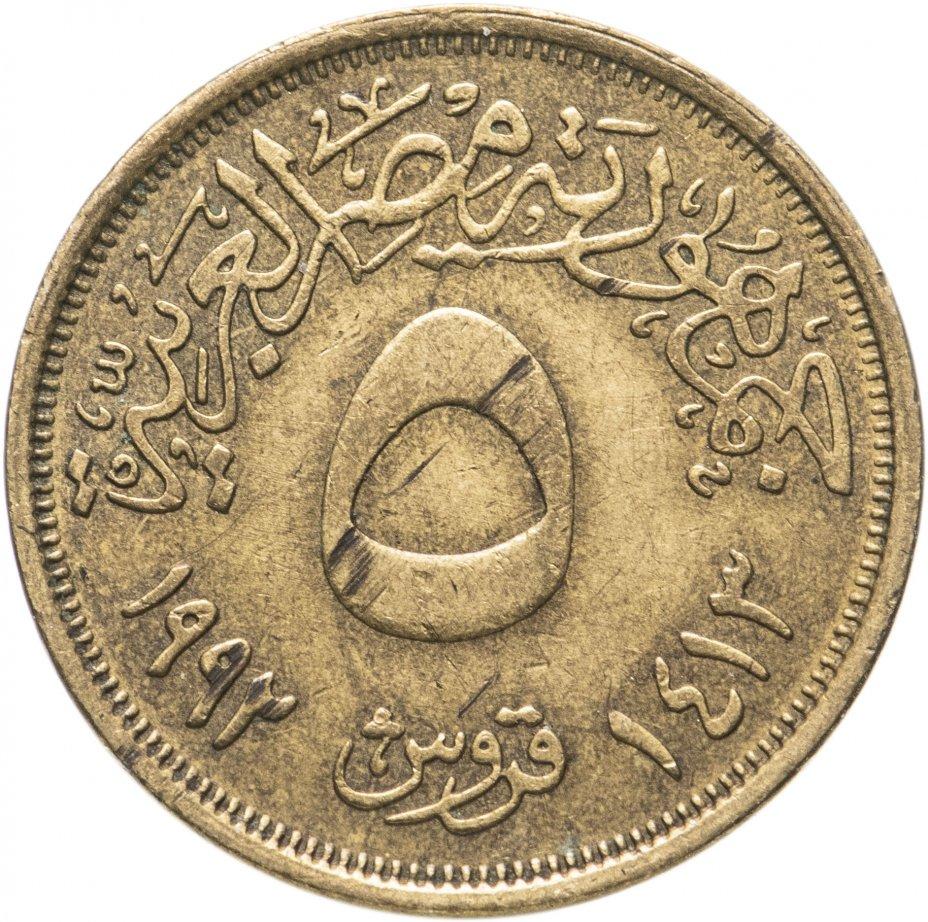купить Египет 5 пиастров (piastres) 1992