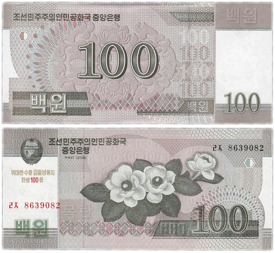 купить Северная Корея 100 вон 2008 (Pick 61s) (100 лет со дня рождения Ким Ир Сена)