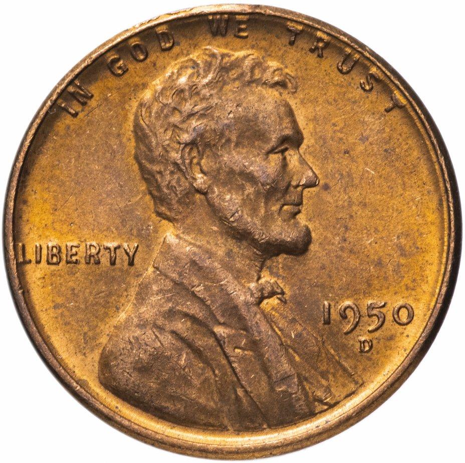 купить США 1 цент 1950