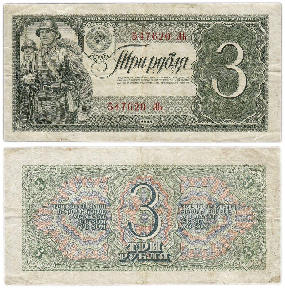 купить 3 рубля 1938 тип литер Большая/Большая