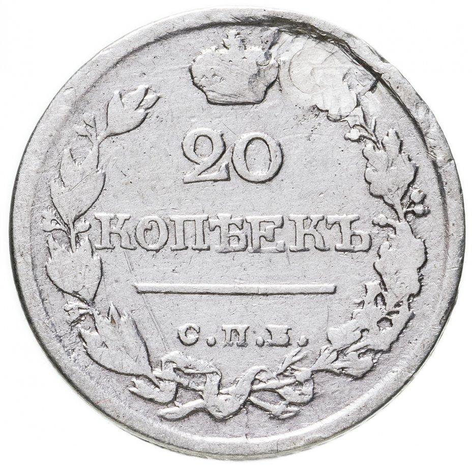 купить 20 копеек 1823 СПБ-ПД