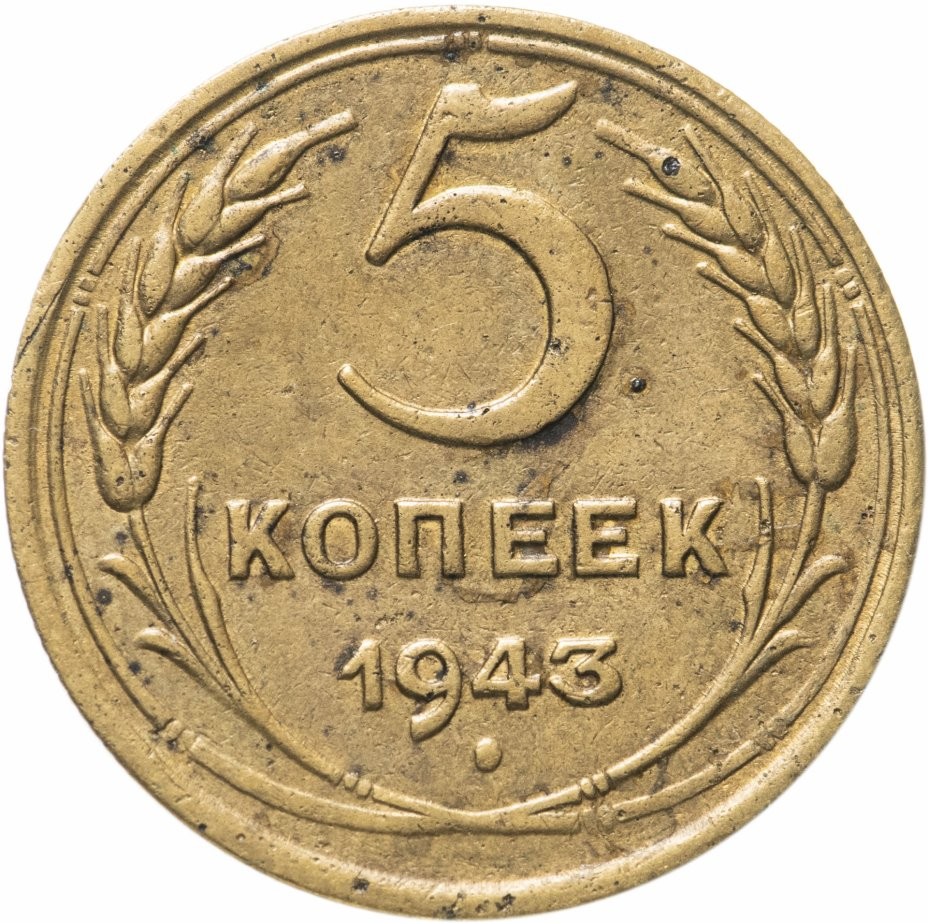купить 5 копеек 1943