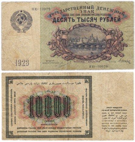 купить 10000 рублей 1923 кассир Дюков
