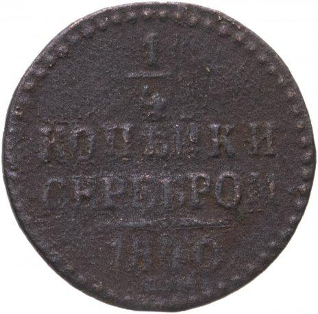 купить 1/4 копейки 1840