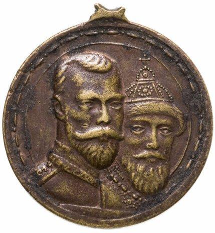"""купить Медаль """"В память 300-летия царствования дома Романовых"""" 1913 год"""