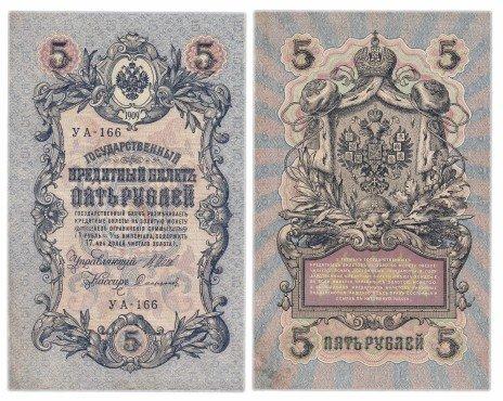 купить 5 рублей 1909 управляющий Шипов