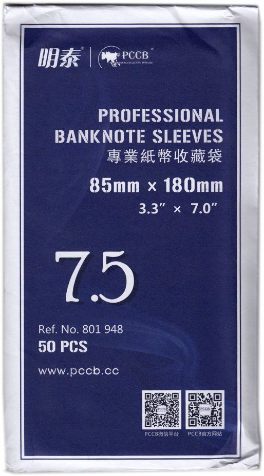 купить Холдеры для банкнот #7.5 (85х180мм) 50шт в упаковке PCCB