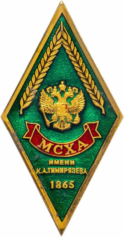 """купить Знак 2005 г """"МСХА им. К.А. Тимирязева"""", цанга"""