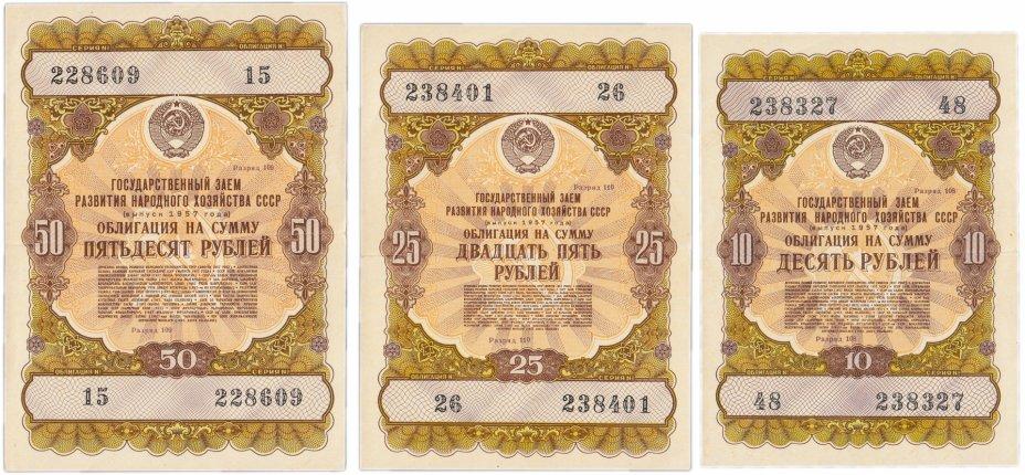 купить Набор облигаций 1957 (10, 25 и 50 рублей) Государственный заем развития народного хозяйства СССР (3 боны)