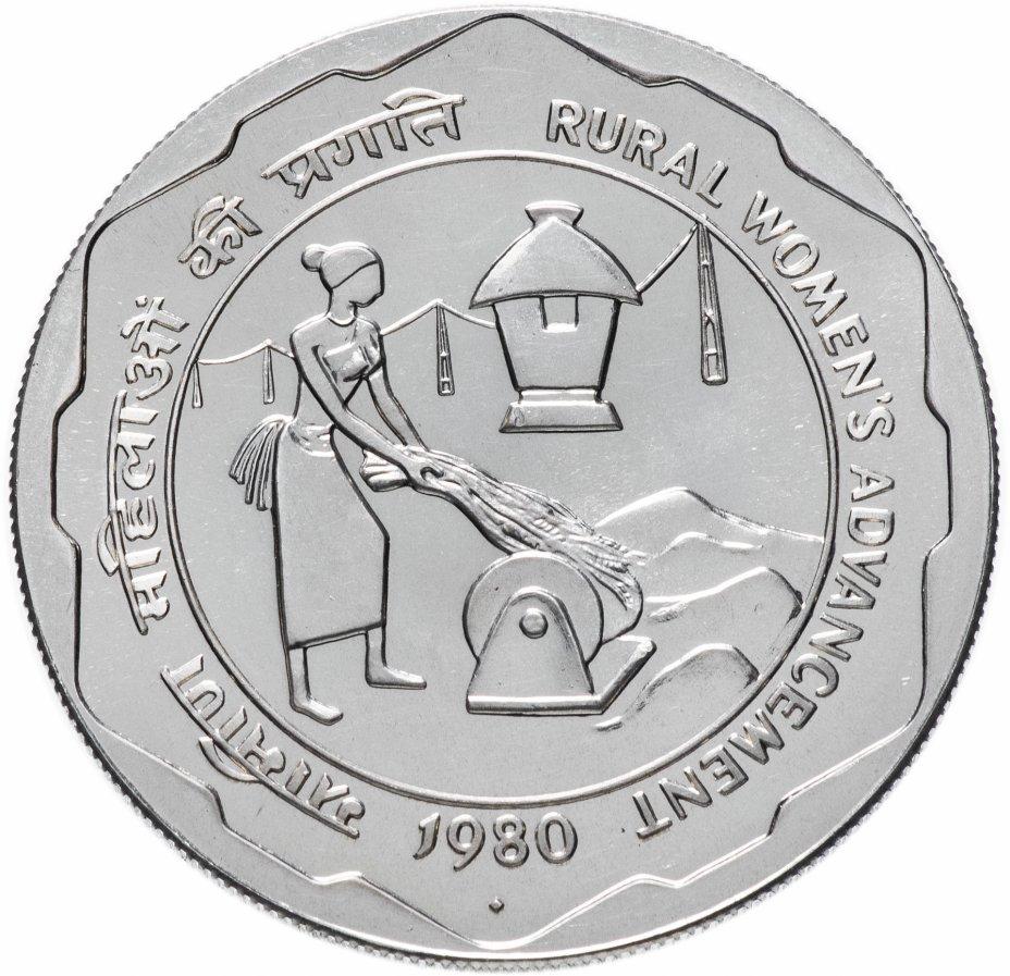 """купить Индия 100 рупий (rupees) 1980 """"Улучшение положения сельских женщин"""""""