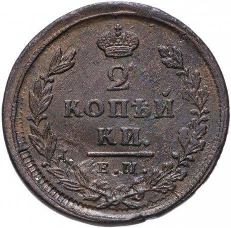 купить 2 копейки 1825 ЕМ-ИК