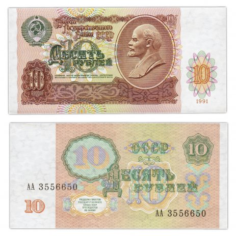 купить 10 рублей 1991 серия АА