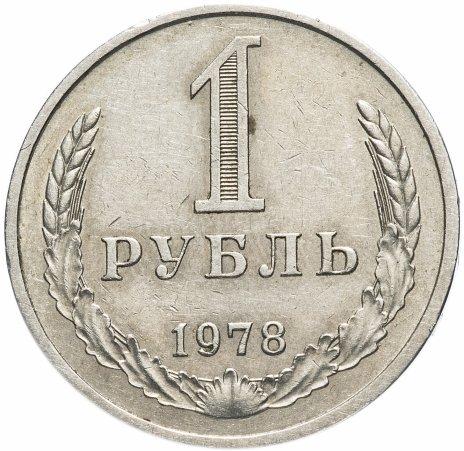 купить 1 рубль 1978