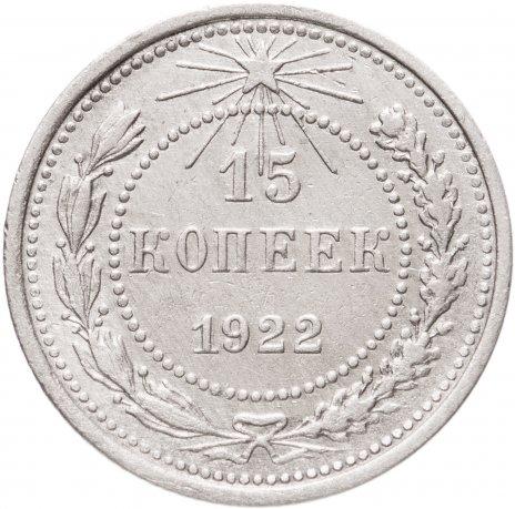 купить 15 копеек 1922