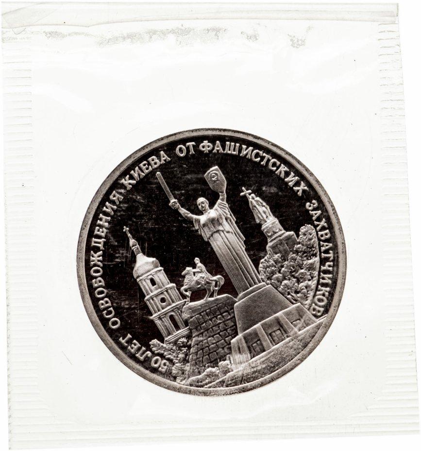 купить 3 рубля 1993 ММД Proof 50-летие освобождения Киева от фашистских захватчиков, в запайке