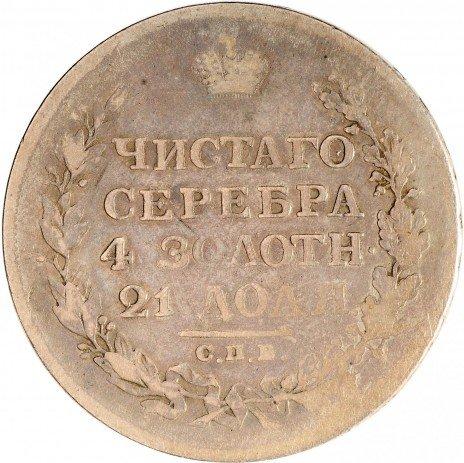 купить 1 рубль 1812 СПБ-МФ орёл образца 1812 г., скипетр длиннее