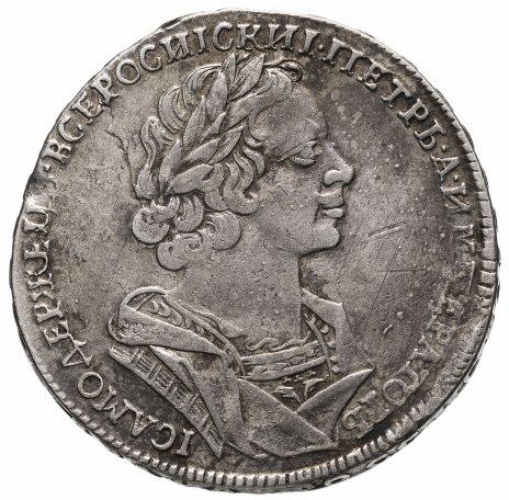 """купить 1 рубль 1725   Пётр I, погрудный портрет в античных доспехах, без инициалов медальера, """"ВСЕРОСИIСКИI"""""""
