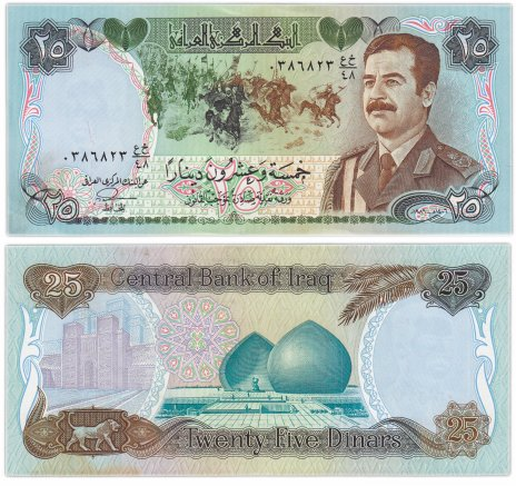 купить Ирак 25 динар 1986 (Pick 73a) Саддам Хусейн