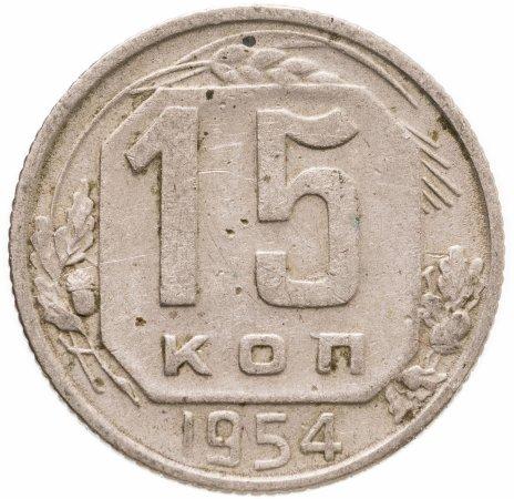 купить 15 копеек 1954