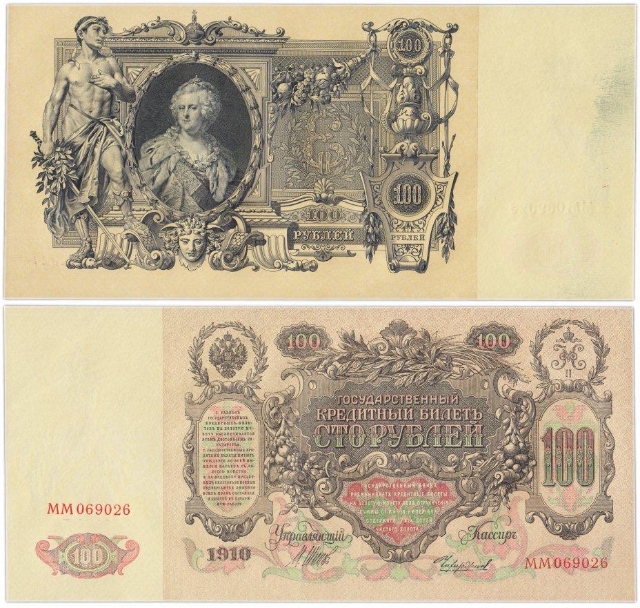 купить 100 рублей 1910 управляющий Шипов, кассир Чихиржин (Екатерина II)