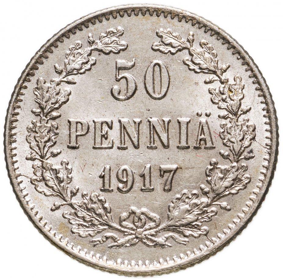 купить 50 пенни (pennia) 1917 S   гербовый орел с коронами