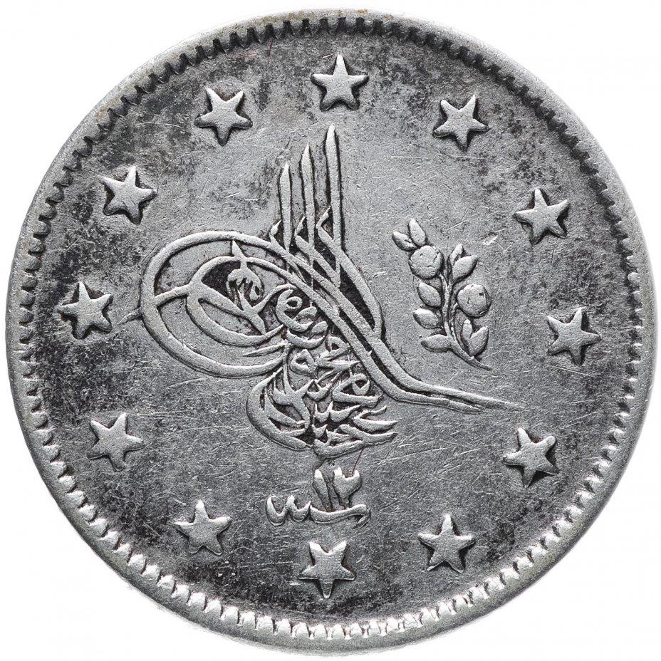 купить Османская империя 2 куруша (kurus) AH 1255 (1839) - ١٢٥٥