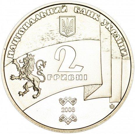 купить Украина 2 гривны 2008 90 лет образования Западно-Украинской Народной Республики - Украина