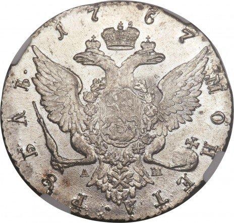 купить 1 рубль 1767 года СПБ-TI-АШ