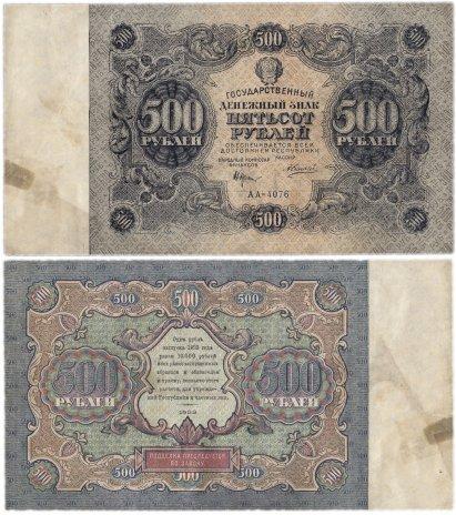 купить 500 рублей 1922 кассир Силаев