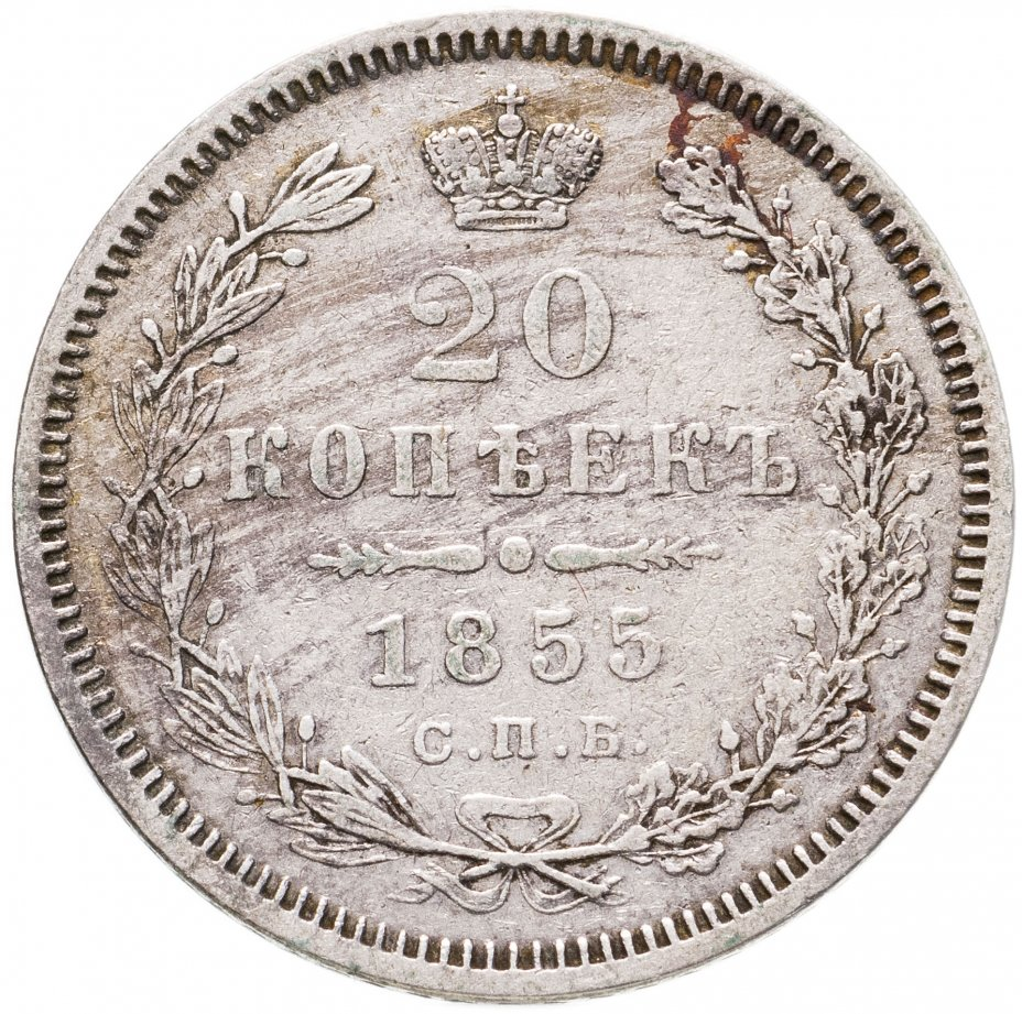 купить 20 копеек 1855 СПБ-HI  Николай I и Александр II