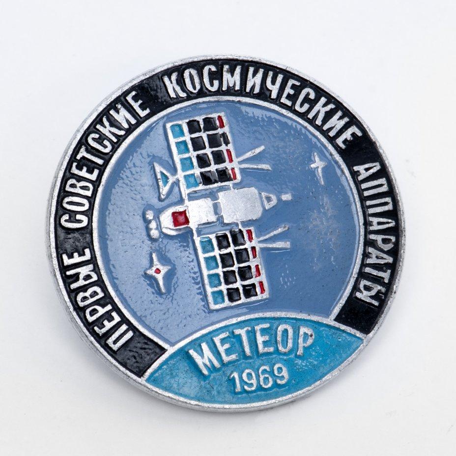 купить Значок Первые Советские Космические Аппараты Метеор 1969  Космос СССР (Разновидность случайная )