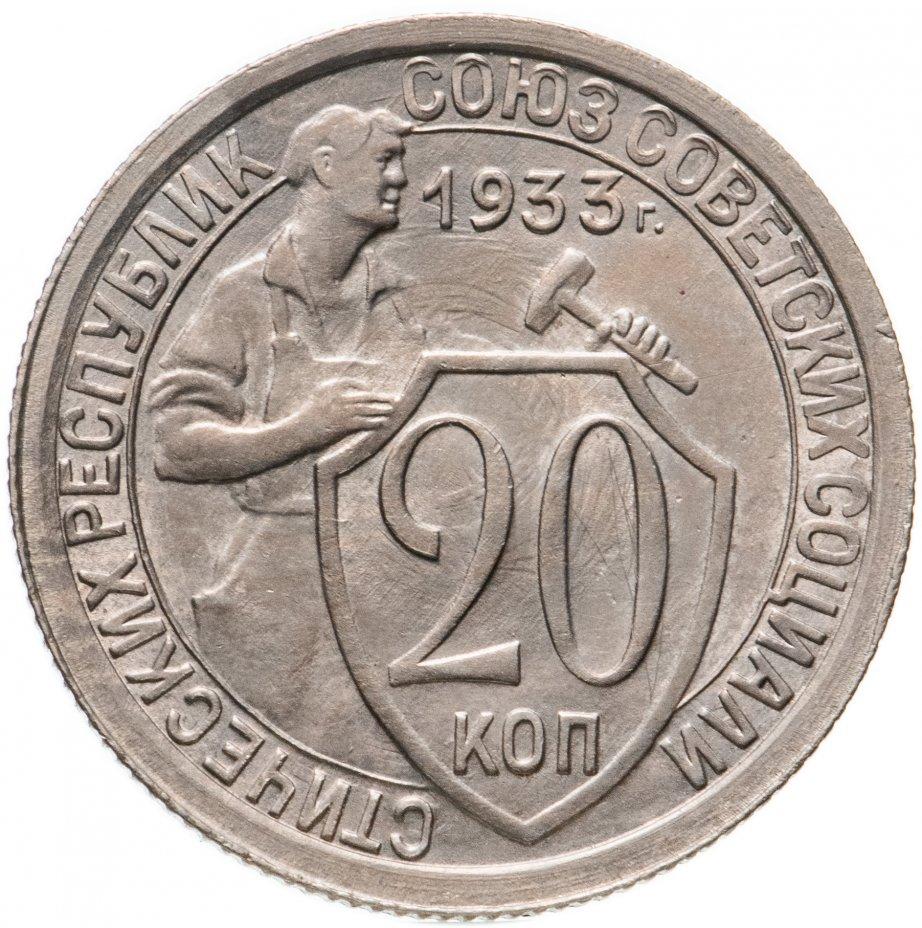 купить 20 копеек 1933