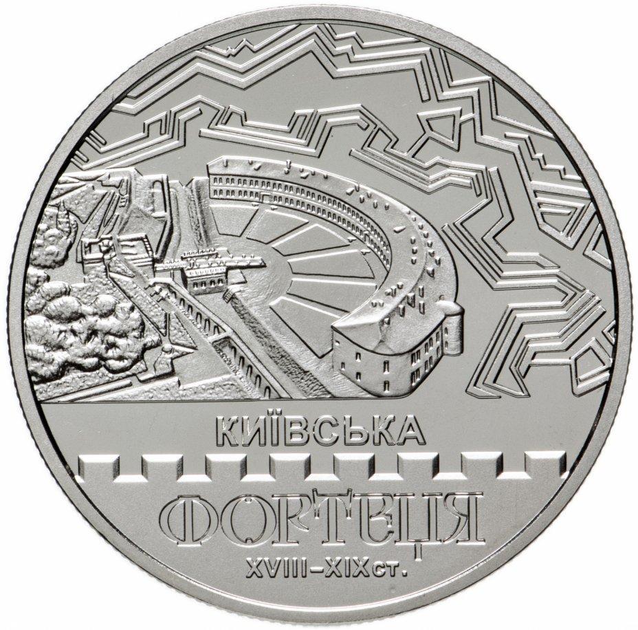 купить Украина 5 гривен 2021 Киевская крепость