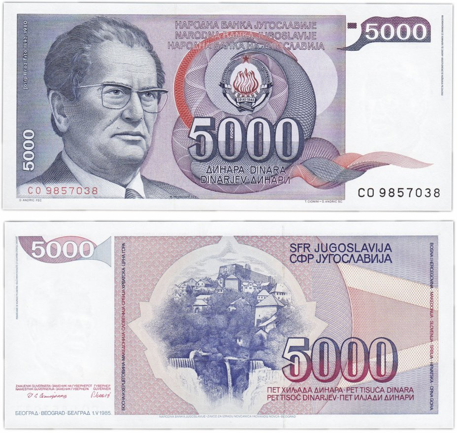 купить Югославия 5000 динар 1985 (Pick 93a) Иосип Броз Тито