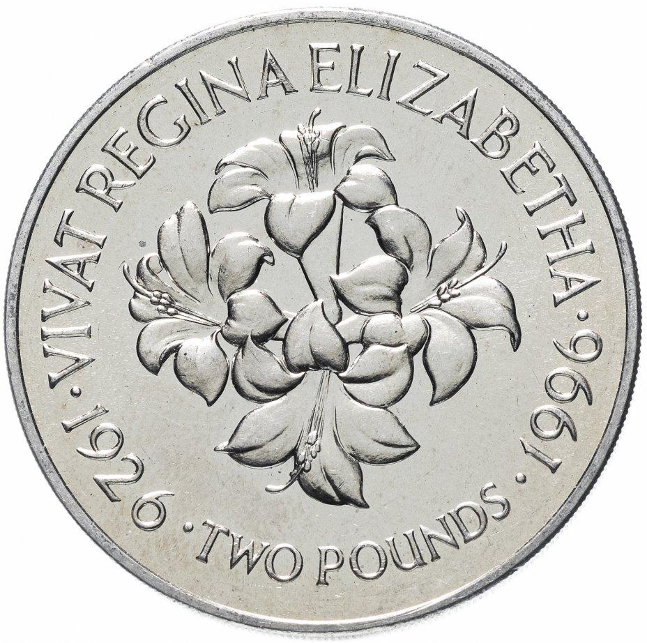 купить Джерси 2 фунта (pounds) 1996 70 лет со дня рождения Королевы Елизаветы II