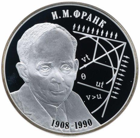 купить 2 рубля 2008 СПМД Proof физик И.М. Франк - 100 лет со дня рождения
