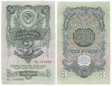 купить 3 рублей 1947 16 лент в гербе, 2-й тип шрифта