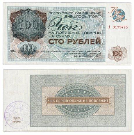 купить ВНЕШПОСЫЛТОРГ чек 100 рублей 1976