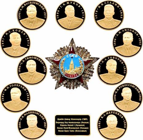 """купить Набор из 11 серебряных медалей и слитка с позолотой """"Кавалеры ордена победы"""" в коробке с сертификатом"""