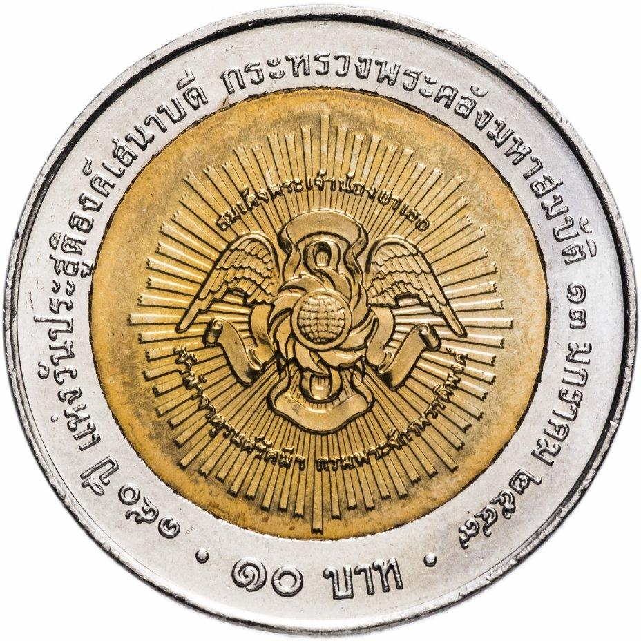 """купить Таиланд 10 бат 2006 """"150 лет со дня рождения принца Джатурона"""""""