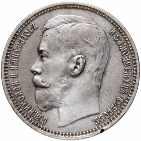 купить 1 рубль 1914 В.С