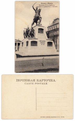 купить Открытка (Почтовая Карточка ) Москва Памятник М. Д. Скобелеву