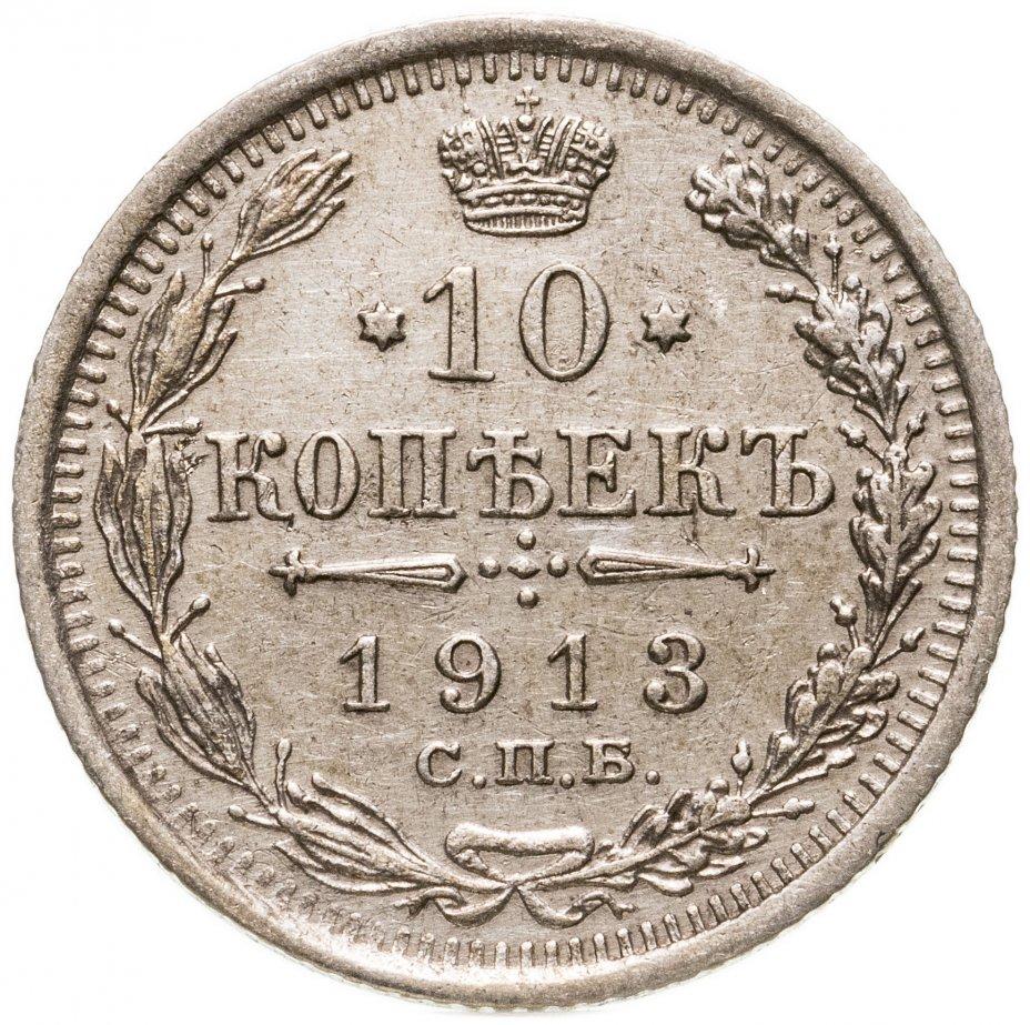 купить 10 копеек 1913 СПБ-ВС