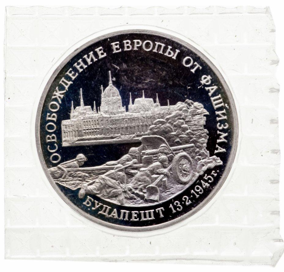 """купить 3 рубля 1995 ММД """"Освобождение Европы от фашизма. Будапешт"""" в запайке"""