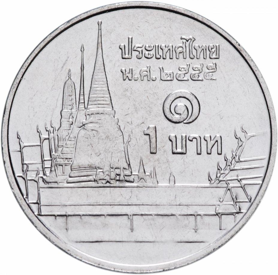купить Таиланд 1 бат 2012