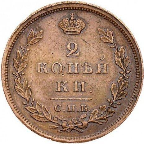 купить 2 копейки 1828 года СПБ пробные