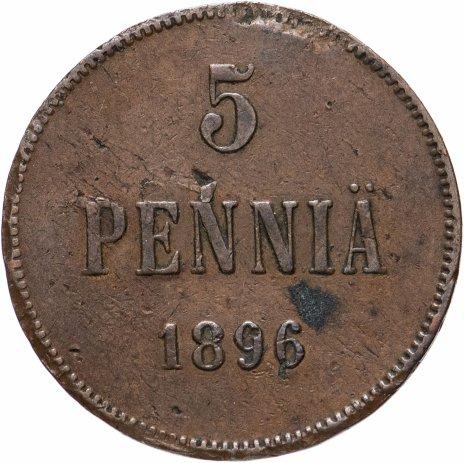 купить 5 пенни 1896, монета для Финляндии