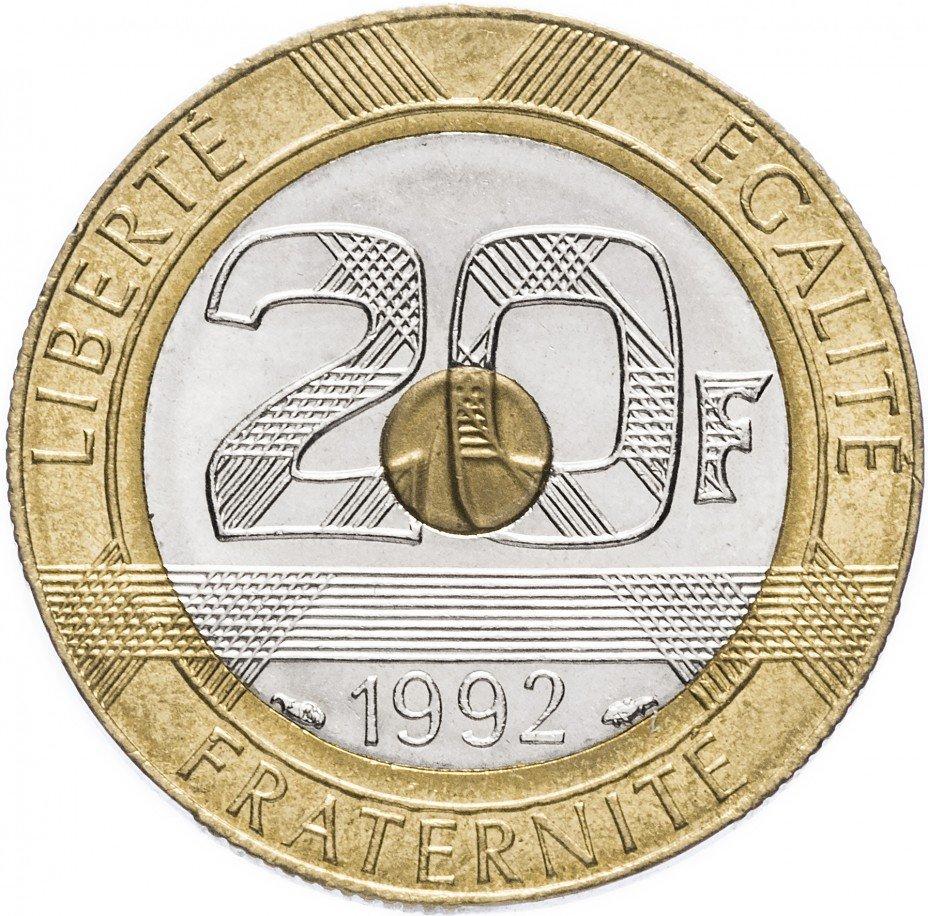 купить Франция 20 франков (francs) 1992-1993, случайная дата